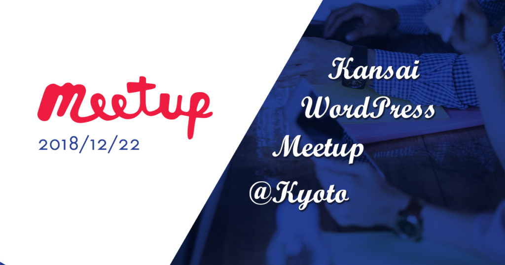 Kansai WordPress Meetup@Kyoto #2 に参加して来ました!