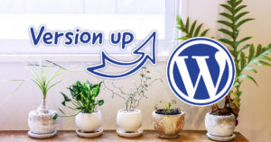 【初心者向け】WordPress本体を安全にバージョンアップする手順