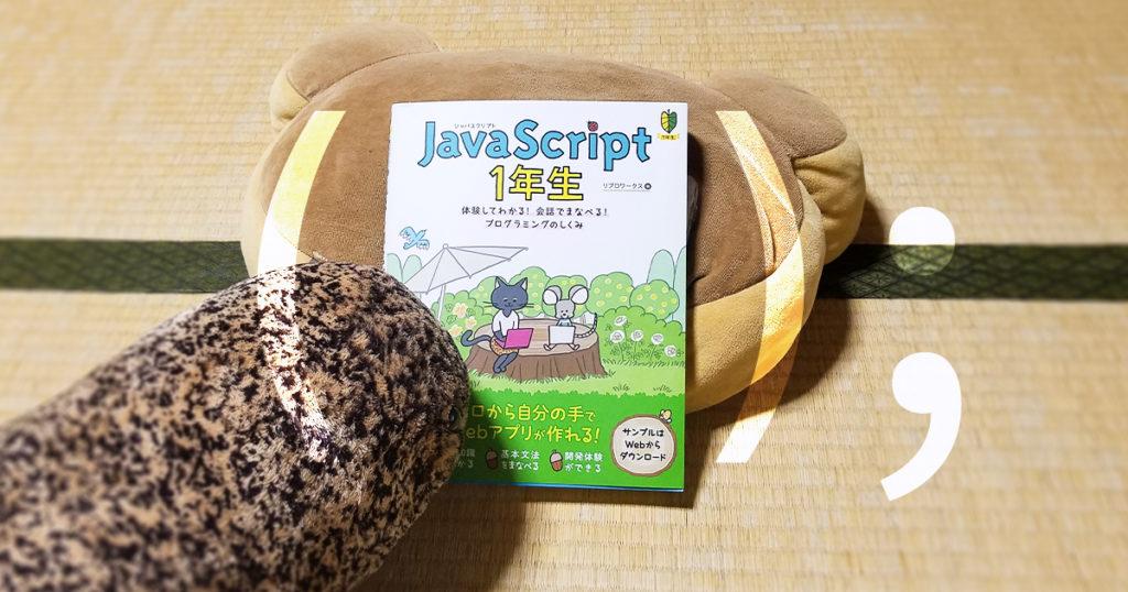 JavaScriptをゼロから始める初心者におすすめの本!
