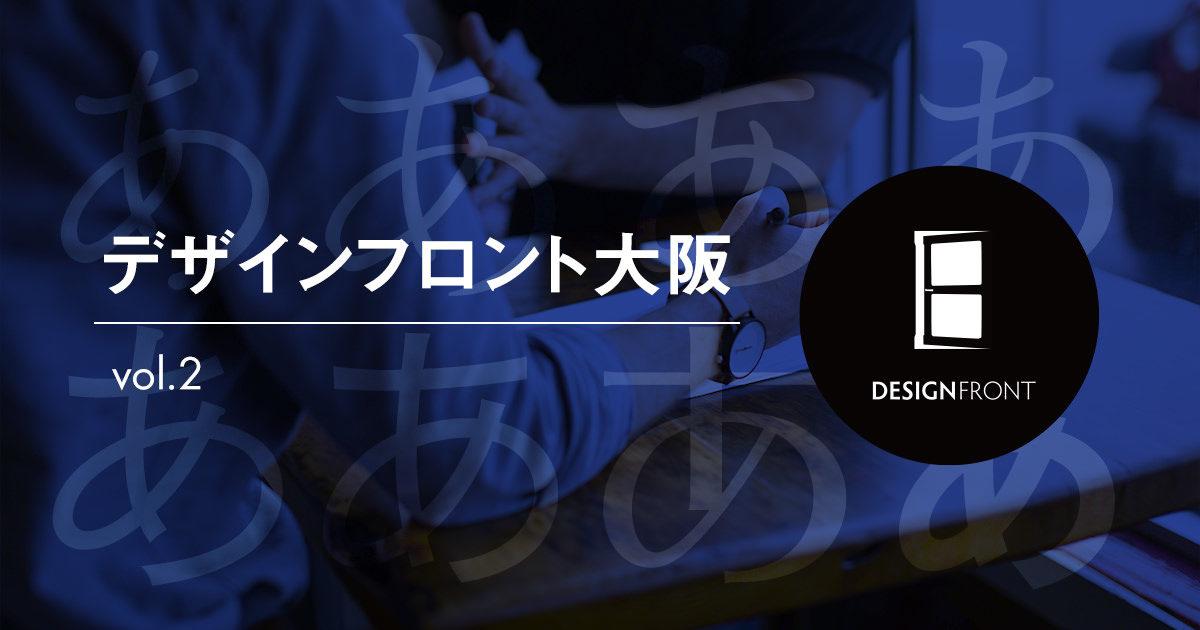 デザインフロント大阪 vol.2 参加レポートとオススメフォント本