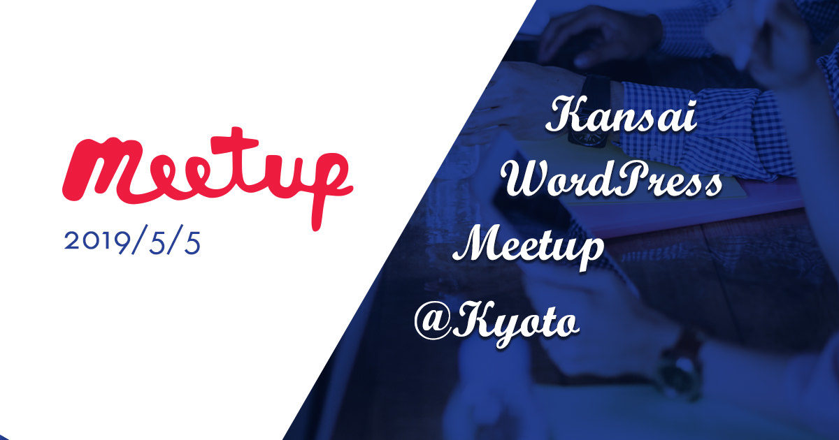 Kansai WordPress Meetup Kyoto #4 で登壇しました