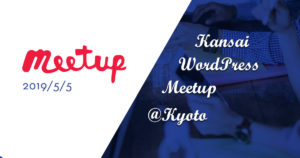 Kansai WordPress Meetup Kyoto で登壇しました。