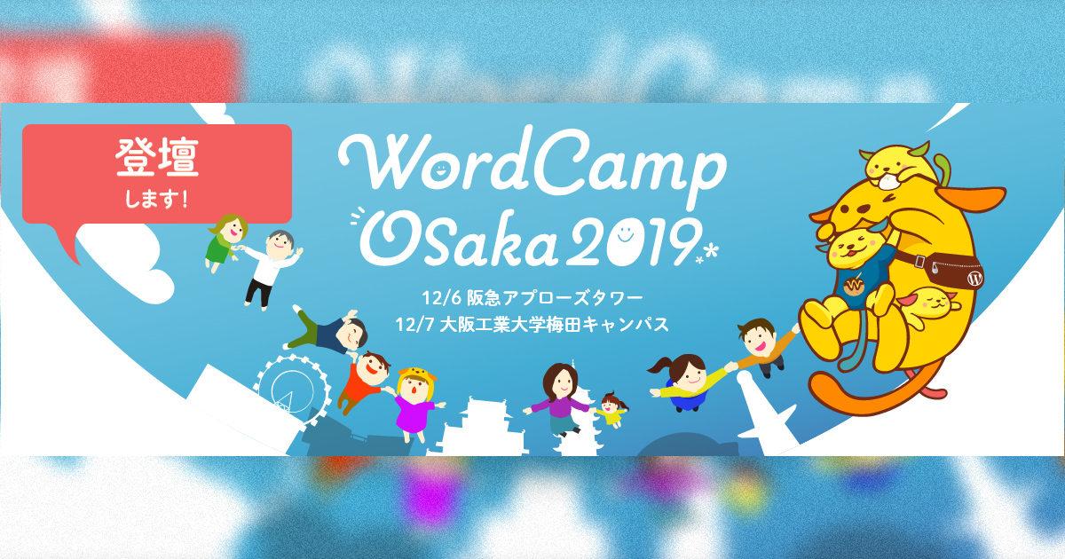 WordCamp Osaka 2019 登壇します。
