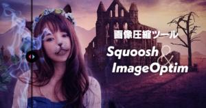 JPEGminiから乗換え! 画像圧縮はSquooshとImageOptim